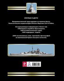 Обложка сзади Военный флот III Рейха. Все корабли Гитлера Сергей Патянин, Мирослав Морозов, Владимир Нагирняк