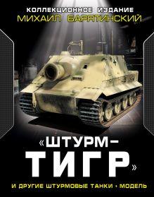 Барятинский М.Б. - «ШтурмТигр» и другие штурмовые танки + МОДЕЛЬ. Коллекционное издание обложка книги