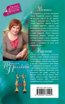Обложка сзади Мое второе я. Уходи красиво Татьяна Полякова