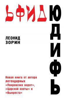 Зорин Л.Г. - Юдифь обложка книги