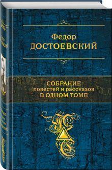 Достоевский Ф.М. - Собрание повестей и рассказов в одном томе обложка книги