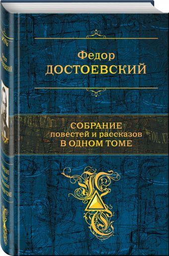 Собрание повестей и рассказов в одном томе Достоевский Ф.М.