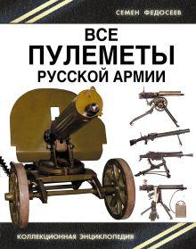 Федосеев С.Л. - Все пулеметы Русской армии. «Короли поля боя» обложка книги