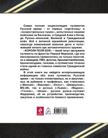Обложка сзади Все пулеметы Русской армии. «Короли поля боя» Семен Федосеев