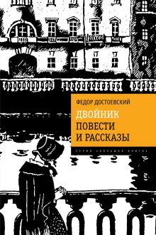 Достоевский Ф.М. - Двойник. Повести и рассказы обложка книги