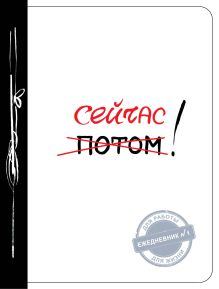 - Сейчас! (Ежедневник №1, ч/б) обложка книги