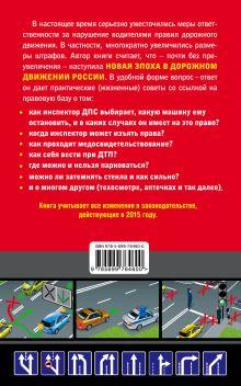 Обложка сзади Права водителя. Как противостоять недобросовестному гаишнику? (с изменениями на 2015 год) Усольцев Д.А.