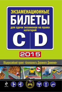 - Экзаменационные билеты для сдачи экзаменов на права категорий C и D 2015 обложка книги