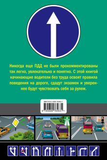 Обложка сзади Правила дорожного движения для начинающих 2015 (со всеми последними изменениями) Николай Жульнев