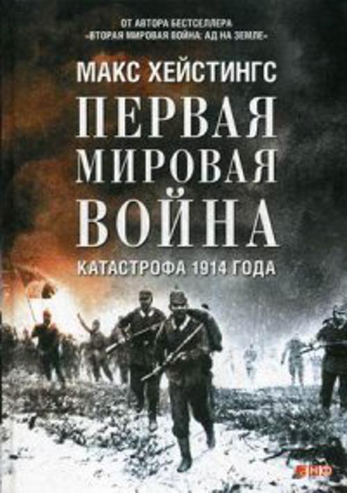 Первая мировая война: Катастрофа 1914 года Хейстингс М.