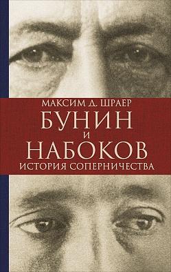 Бунин и Набоков. История соперничества Шраер М.