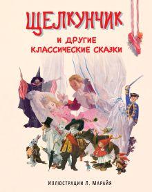 - Щелкунчик и другие классические сказки обложка книги