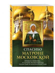 - Спасибо Матроне Московской обложка книги