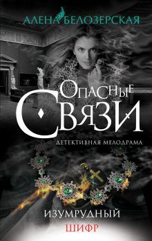 Белозерская А. - Изумрудный шифр обложка книги