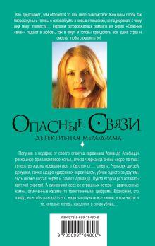 Обложка сзади Изумрудный шифр Алена Белозерская