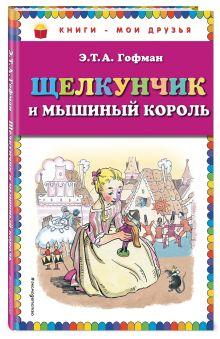 Гофман Э.Т.А. - Щелкунчик и мышиный король (ил. Н. Гольц) обложка книги