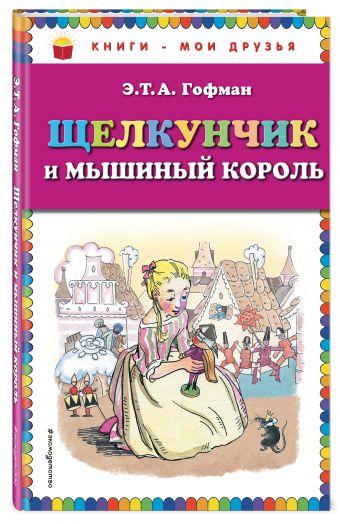Щелкунчик и мышиный король (ил. Н. Гольц) Гофман Э.Т.А.