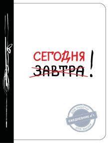 Корнилов Т.В. - Сегодня! (Ежедневник №1, ч/б) обложка книги