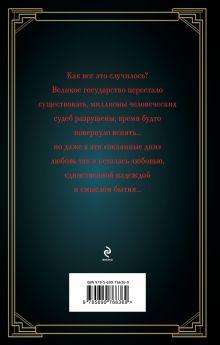 Обложка сзади Окаянные дни Иван Бунин