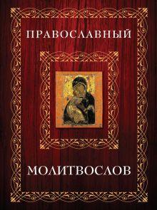 - Молитвослов в футляре (Мал.Книга+икона) (оф. 2) обложка книги