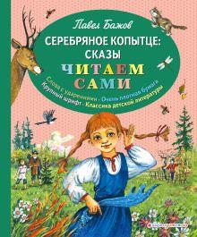 Обложка Серебряное копытце: сказы Павел Бажов