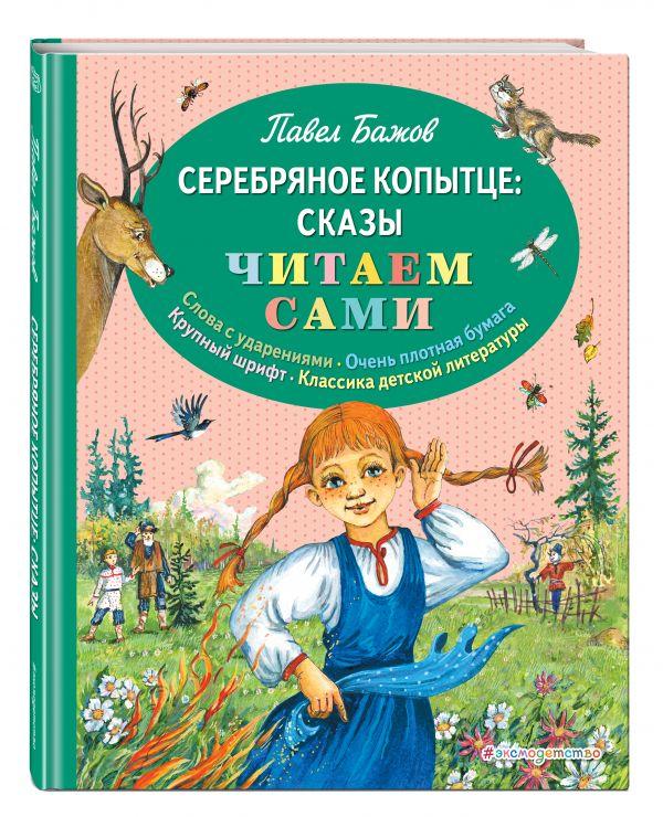 Серебряное копытце: сказы Бажов П.П.