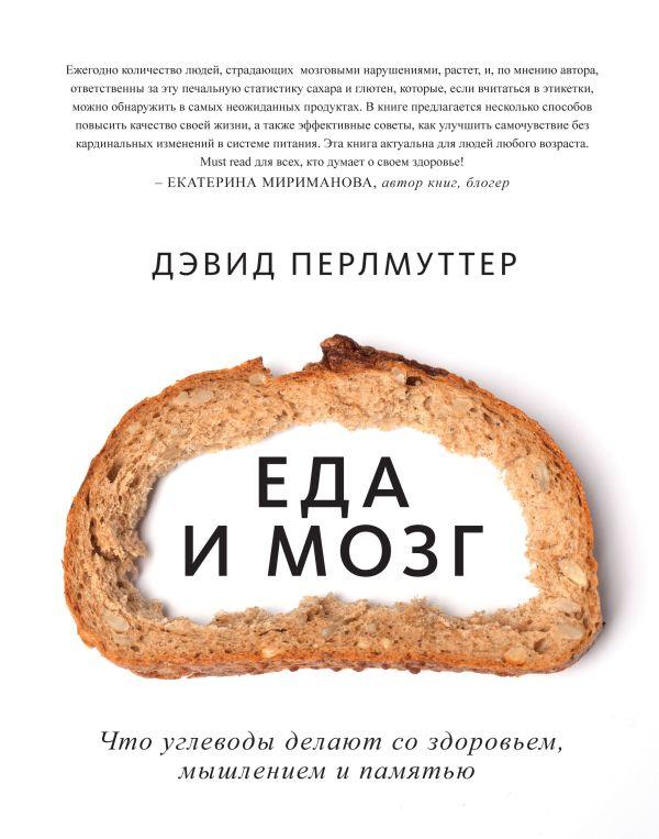 Еда и мозг. Что углеводы делают со здоровьем, мышлением и памятью Перлмуттер Д.; Лоберг К.