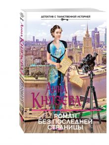 Князева А. - Роман без последней страницы обложка книги