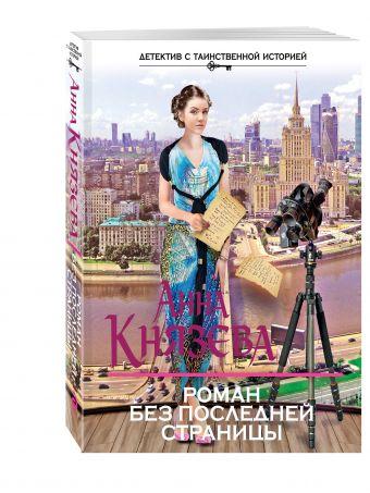 Роман без последней страницы Князева А.