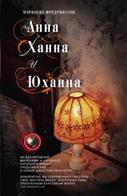 Анна, Ханна и Юханна: роман. Фредрикссон М. Фредрикссон М.