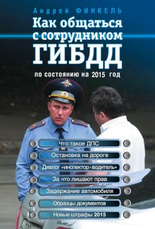Финкель А.Е. - Как общаться с сотрудником ГИБДД (по состоянию на 2015 год) обложка книги