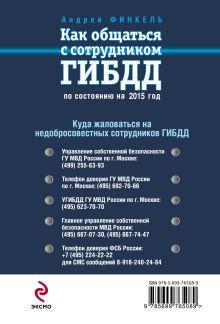 Обложка сзади Как общаться с сотрудником ГИБДД (по состоянию на 2015 год) Андрей Финкель