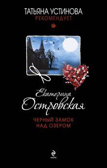 Островская E. - Черный замок над озером обложка книги