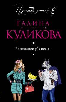 Куликова Г.М. - Банановое убийство обложка книги
