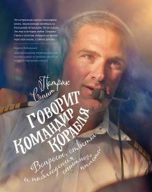 Смит П. - Говорит командир корабля. Вопросы, ответы и наблюдения опытного пилота обложка книги
