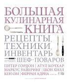 - Большая кулинарная книга. Рецепты, техники, инвентарь лучших шеф-поваров' обложка книги