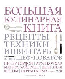 - Большая кулинарная книга. Рецепты, техники, инвентарь лучших шеф-поваров обложка книги