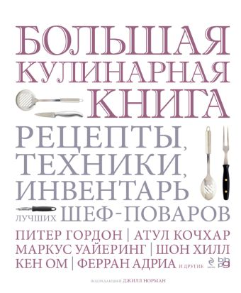 Большая кулинарная книга. Рецепты, техники, инвентарь лучших шеф-поваров