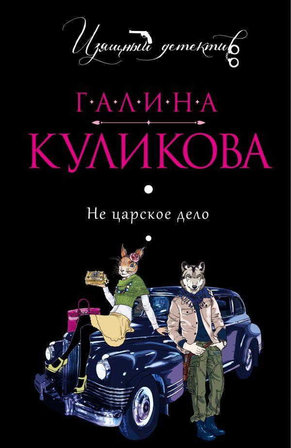 Не царское дело Куликова Г.М.