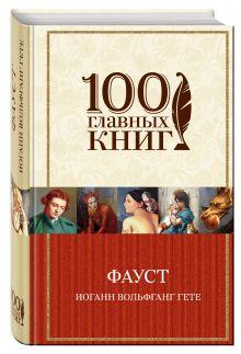 Гёте И.В. - Фауст обложка книги