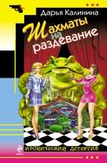 Калинина Д.А. - Шахматы на раздевание обложка книги