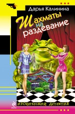 Шахматы на раздевание Калинина Д.А.