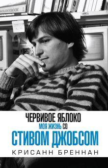 Бреннан К. - Моя жизнь со Стивом Джобсом. Червивое яблоко обложка книги