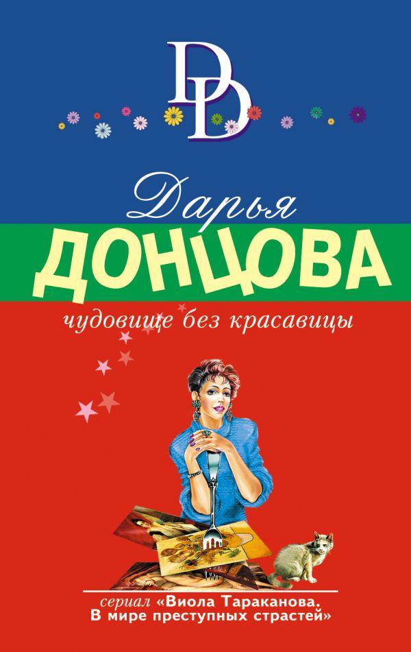 Чудовище без красавицы Донцова Д.А.