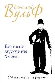 Обложка Великие мужчины XX века. Эталонное издание Виталий Вульф