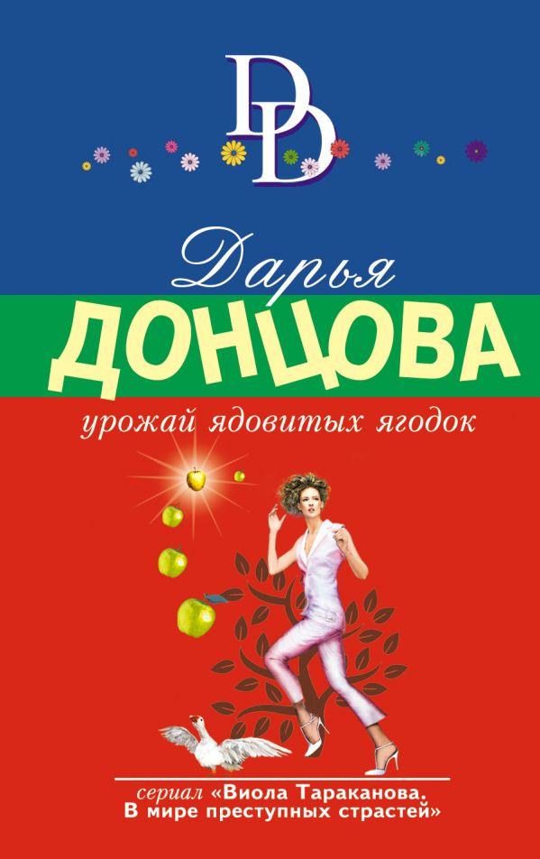 Урожай ядовитых ягодок Донцова Д.А.