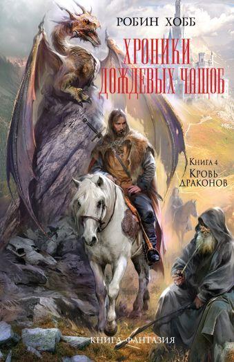 Хроники Дождевых чащоб. Книга 4. Кровь драконов Хобб Р.