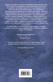 Обложка сзади Хроники Дождевых чащоб. Книга 4. Кровь драконов Робин Хобб