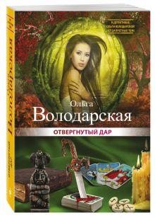 Володарская О. - Отвергнутый дар обложка книги
