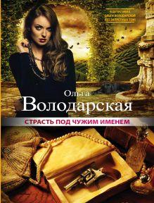 Обложка Страсть под чужим именем Ольга Володарская